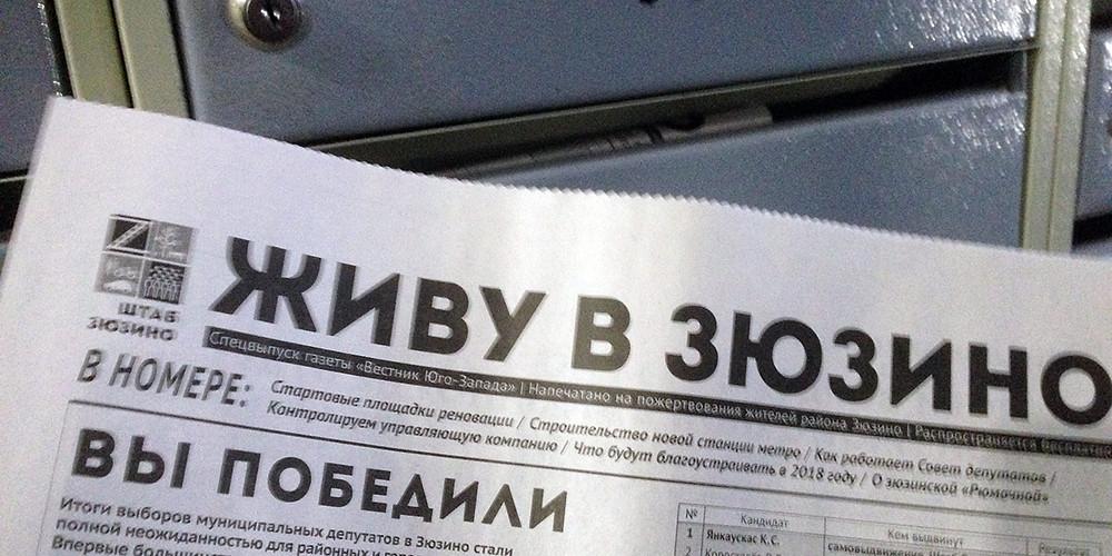 """Районная независимая газета """"Живу в Зюзино"""""""
