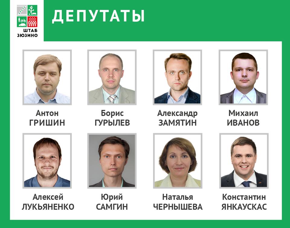 Муниципальные депутаты Совета Депутатов района Зюзино