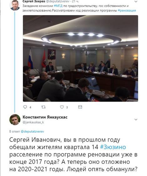Константин Янкаускас напомнил Сергею Звереву о его обещаниях расселять квартал 14 в Зюзино