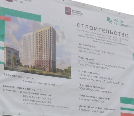 Проекты планировок территорий кварталов Зюзино по реновации
