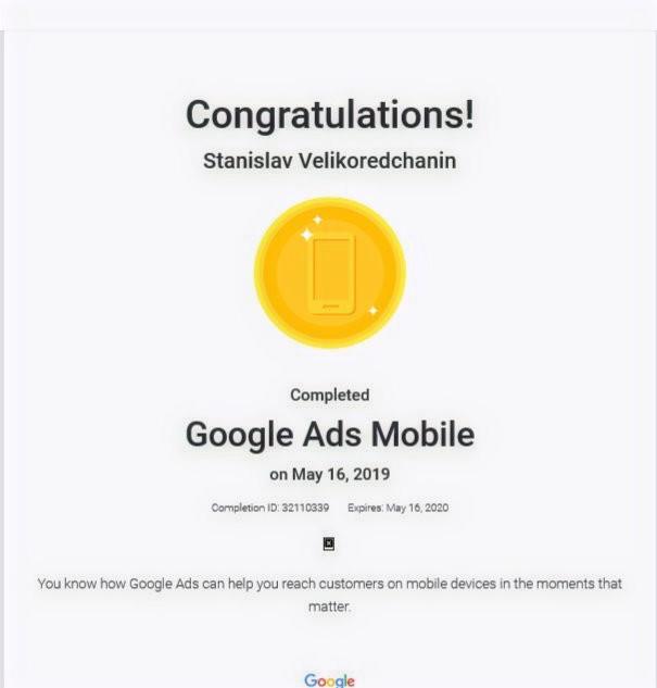 Награда по мобильной рекламе Google