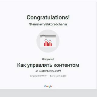 Сертификат как управлять контентом на Yo