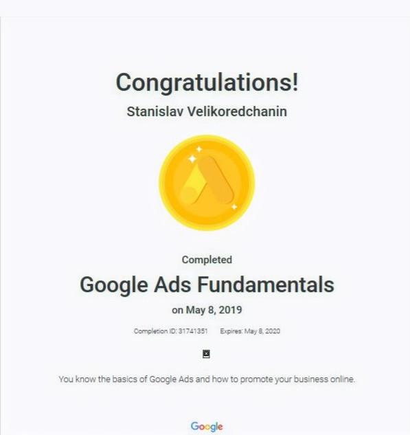 Награда по основам Google рекламы