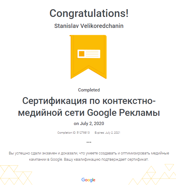 Google Certification for work with the G