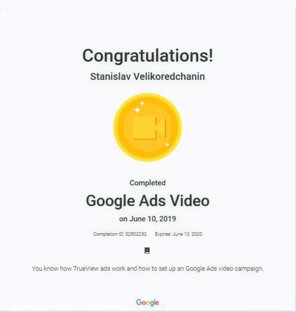 Награда по видео рекламе Google