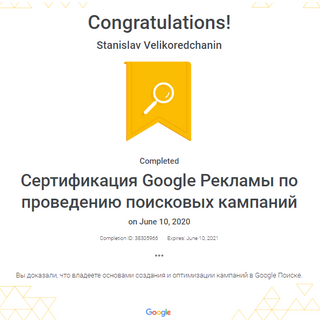 Google Certification for Search Advertis