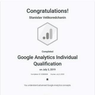 Сертификат по базовой Google Analytics