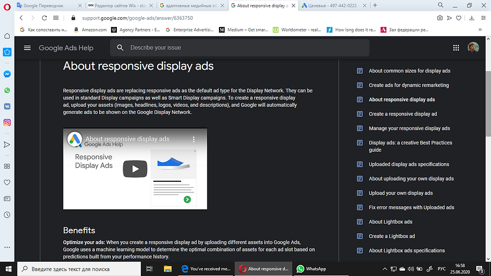 More advanced display ads!
