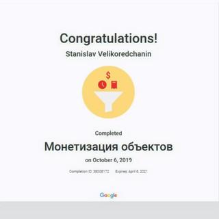 Сертификат об монетизации объектов на Yo