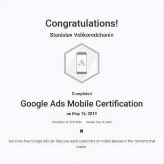 Сертификат по мобильной рекламе Google
