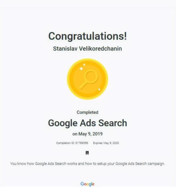 Награда по поисковой рекламе Google