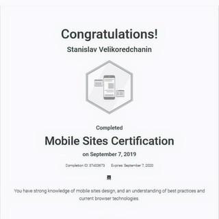 Сертификат по созданию мобильных сайтов