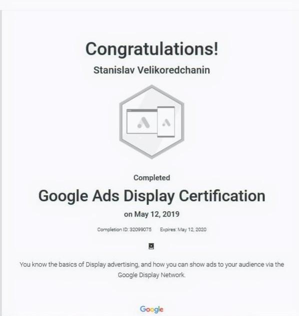 Сертификат по медийной рекламе Google