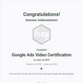 Сертификат по видео рекламе Google