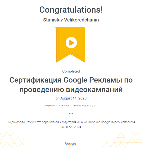 Google advertising certification for con
