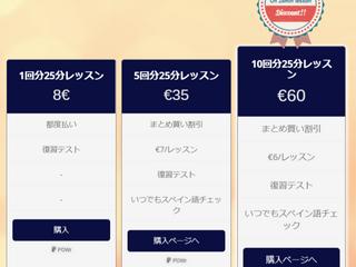 新料金体系及び200レッスン達成!のお知らせ