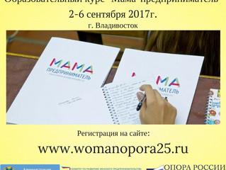 """25 дней осталось до старта образовательного проекта """"Мама-предприниматель"""""""