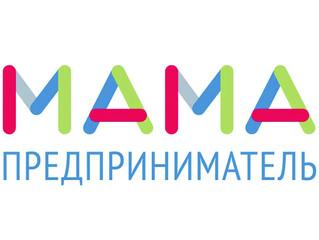Сбор заявок на участие в проекте «Мама-предприниматель»  стартовал во Владивостоке!