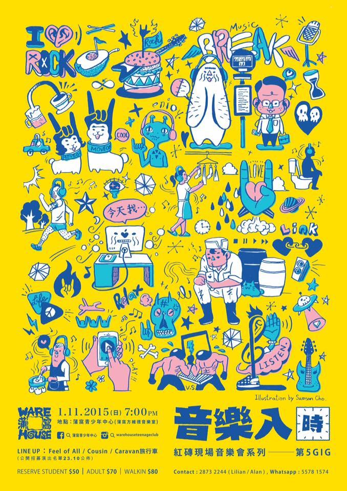 音樂入「時亅- Poster Design