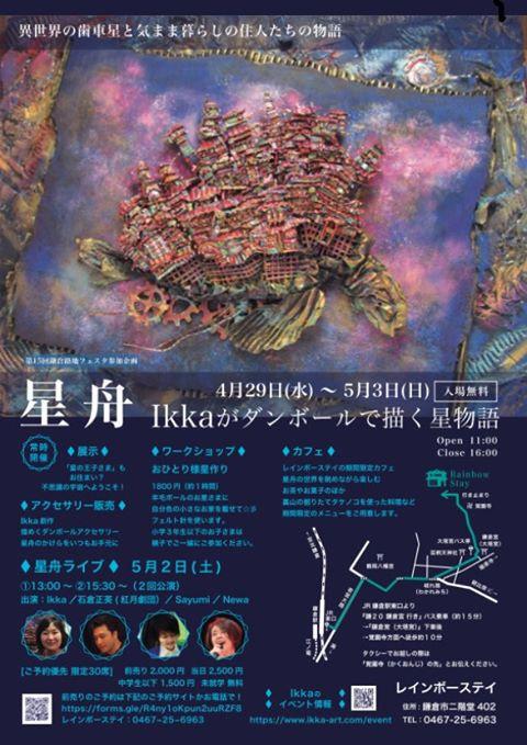 星舟~Ikkaがダンボールで描く星物語※延期