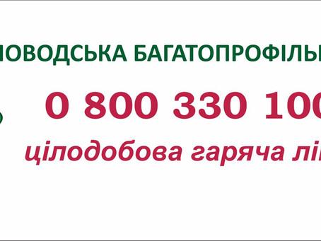 Цілодобова гаряча лінія Біловодської багатопрофільної лікарні