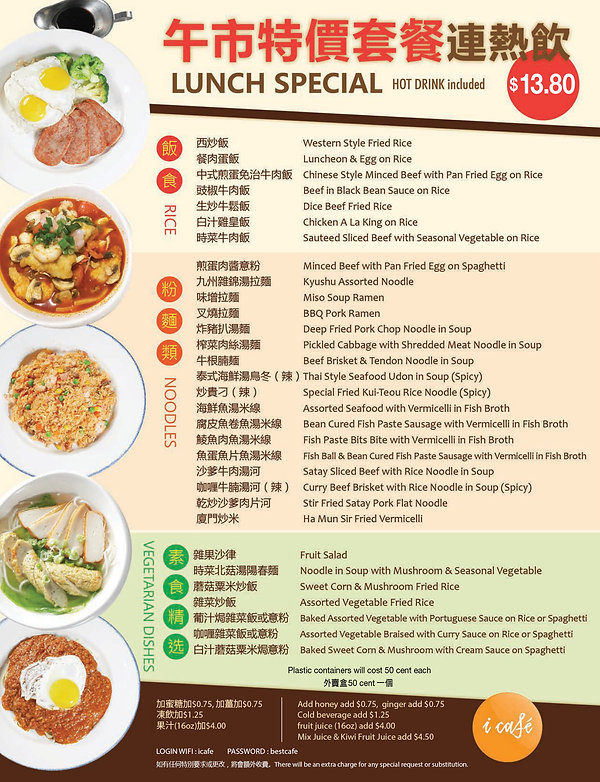 I cafe WEB-LUNCH-Menu_2-May-20-2020.jpg