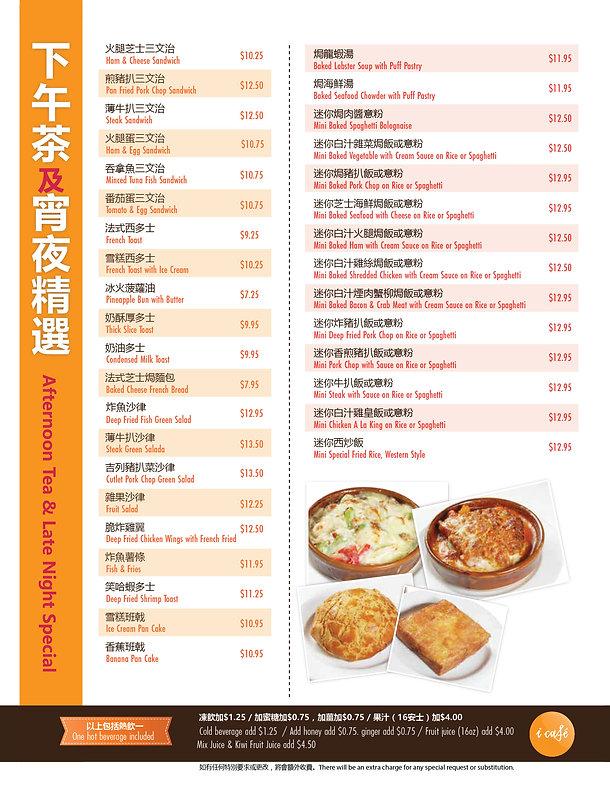 I cafe-WEB-AfternoonT-Menu-May-20-2020.j