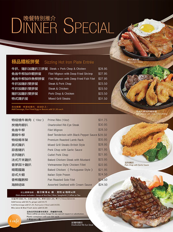iCafe-Online-Dinner-Speical-[1st]-MAY1-2