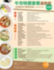 I cafe WEB-LUNCH-Menu_1-May-20-20202I ca