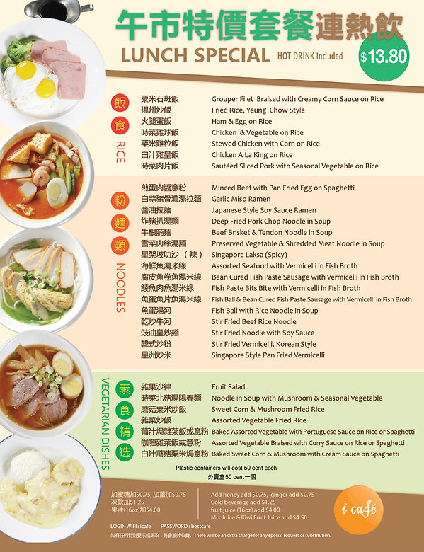I cafe WEB-LUNCH-Menu_1-May-20-20202I ca