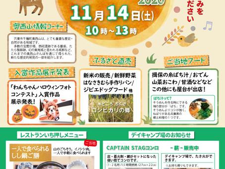 11/14 ちくさ収穫祭2020開催します。