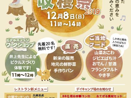 2019年12月8日(日)イベント情報 収穫祭
