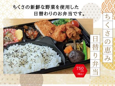 【土日祝限定】ちくさの野菜を使った日替わり弁当