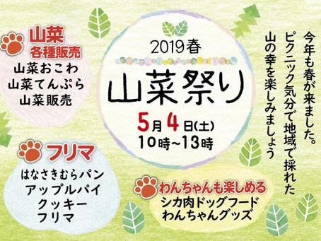 2019年5月4日(土)イベント情報 山菜祭り