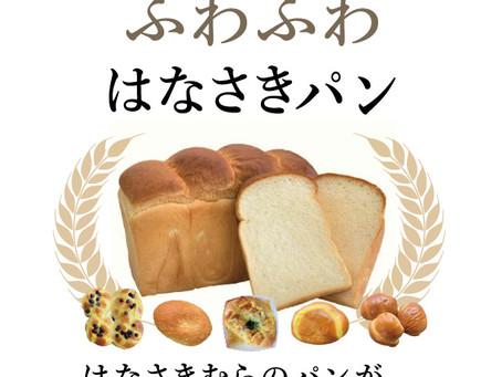 【リニューアル】はなさきパン道の駅ちくさで販売中