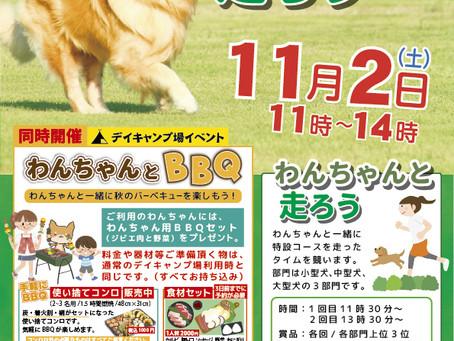 2019年11月2日(土)わんちゃんイベント! わんちゃんと走ろう&わんちゃんとBBQ