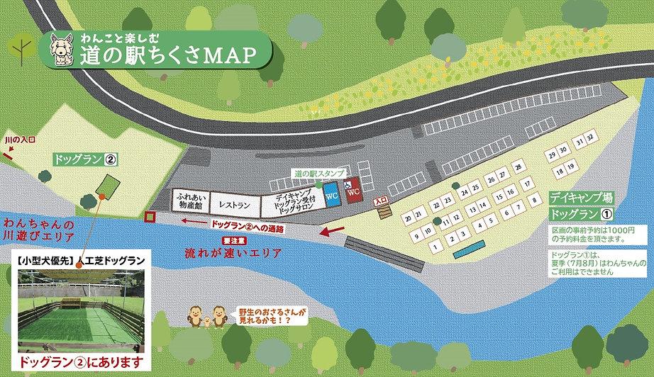 道の駅ちくさ-施設マップ6.27.jpg