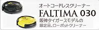 限定品、阪神タイガースモデルの掃除機