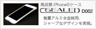 iPhone6,iPhone6s,メタルバンパー,アルミフレーム,軽量アルミ合金