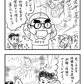 運送4コマ漫画【がんばってます。】