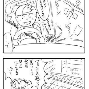 運送4コマ漫画【自分の責任】