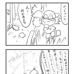 運送4コマ漫画【がんばろう。】