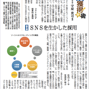 輸送経済新聞に掲載して頂きました。