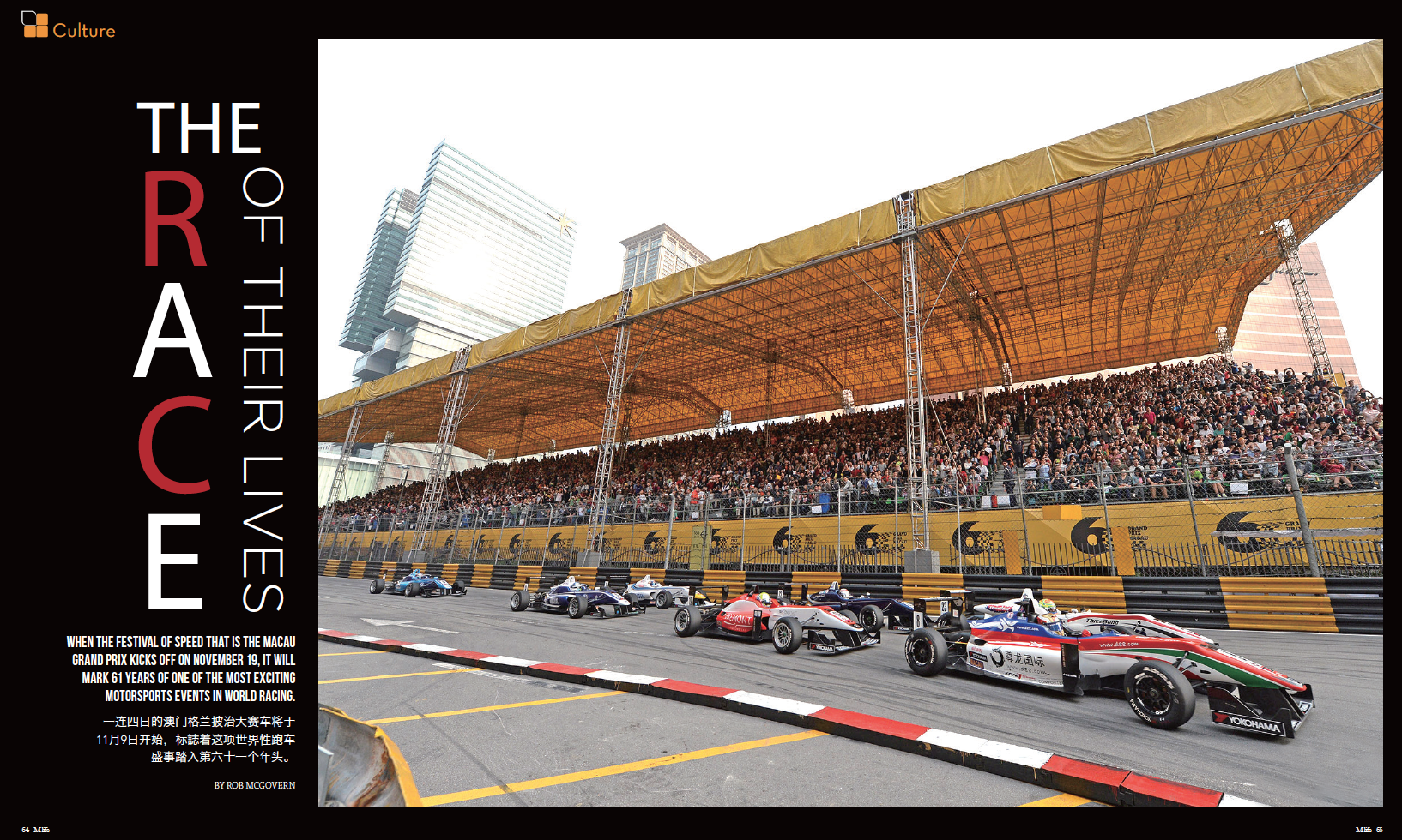 The Macau Grand Prix