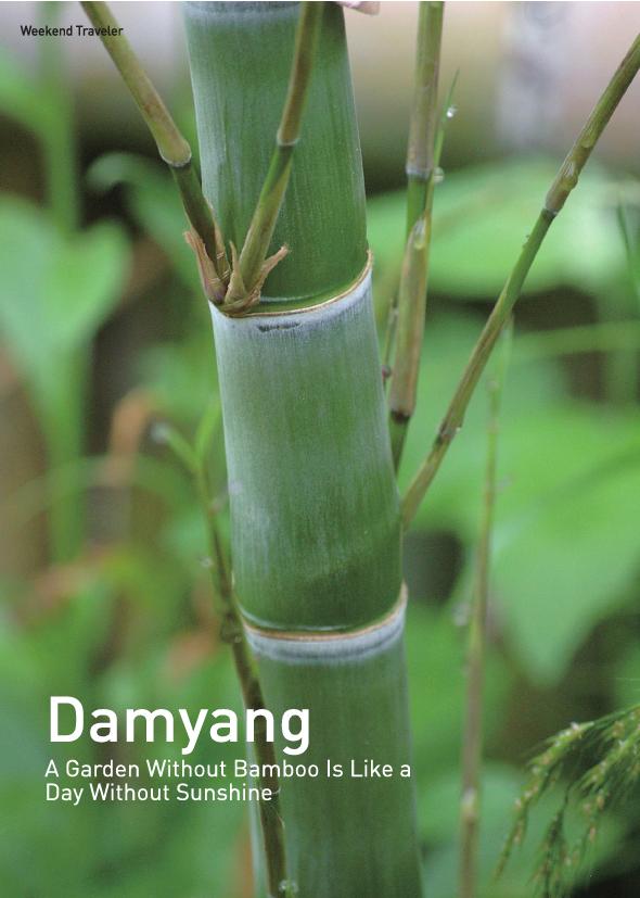 Damyang