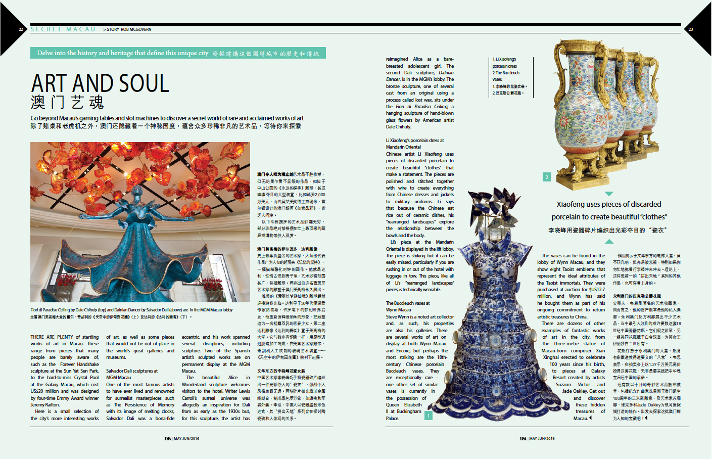 Secret Macau: Art and Soul
