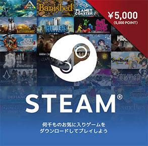 STEAM プリペイドカード 10,000円分