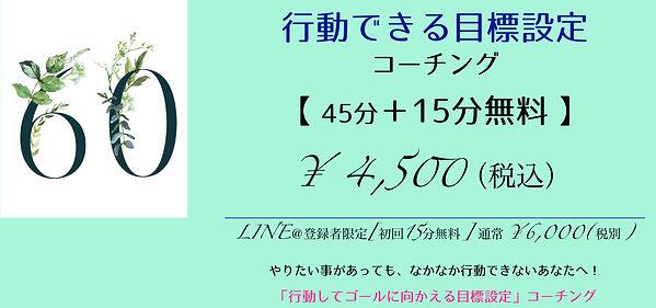 lineコーチング申し込み画像.001.jpeg