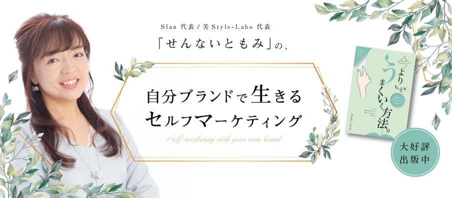 Slan(エスラン)HP