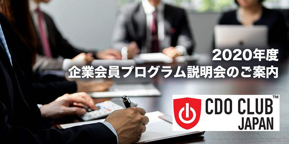 CDO Club Japan 企業会員プログラム説明会(10月開催)